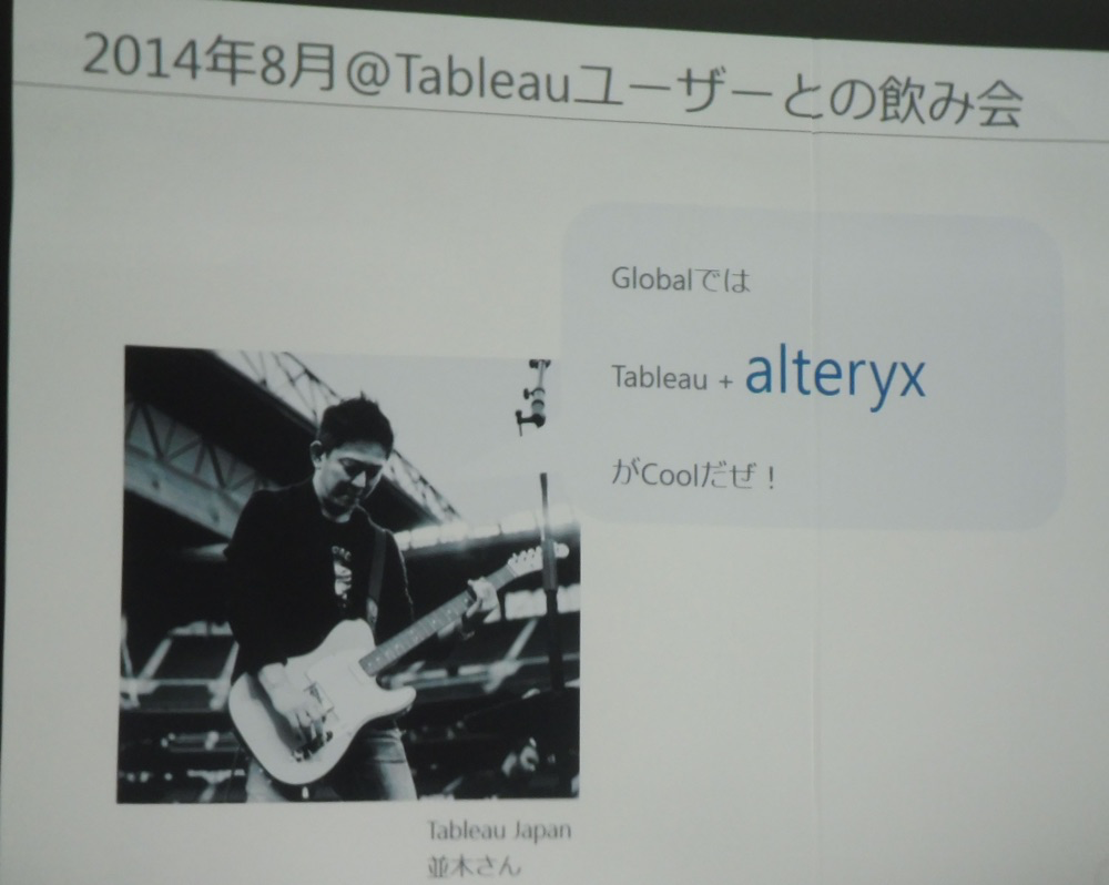alteryx_ug_1st_11