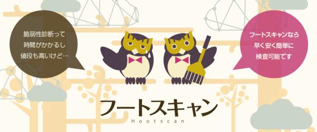 hoot_scan_banner