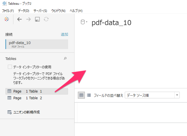 tableau103-new-features-connect-to-pdf-07