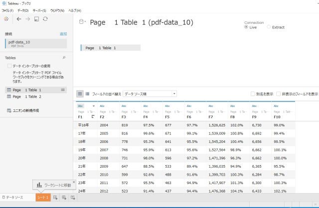 tableau103-new-features-connect-to-pdf-08