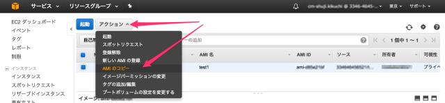using-ami-004