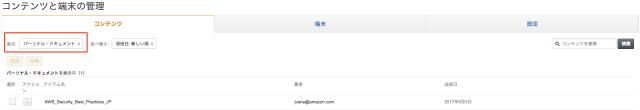 Amazon_co_jp__コンテンツと端末の管理 3