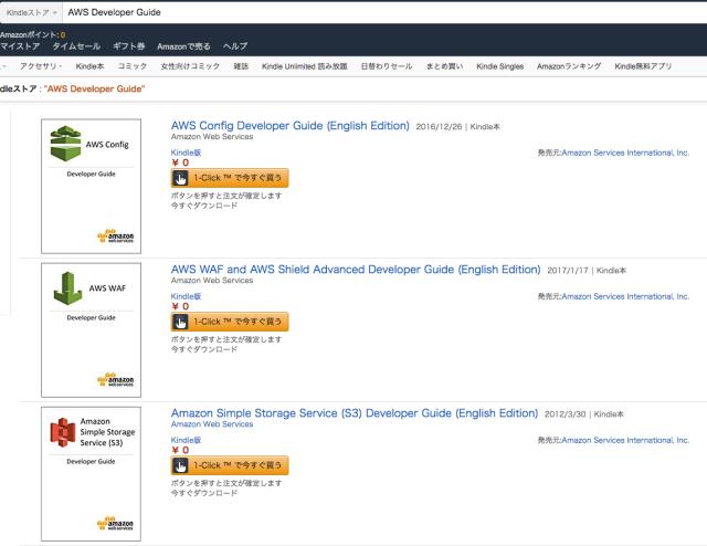 Amazon_co_jp__AWS_Developer_Guide__Kindleストア