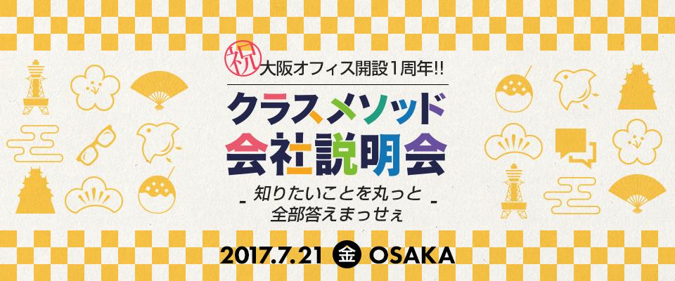 クラスメソッドのMEETUP in Osaka