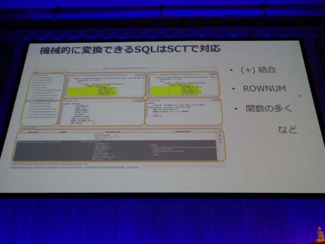 aws-summit-2017-tokyo-report-guide-from-oracle-to-aurora-and-redshift-09