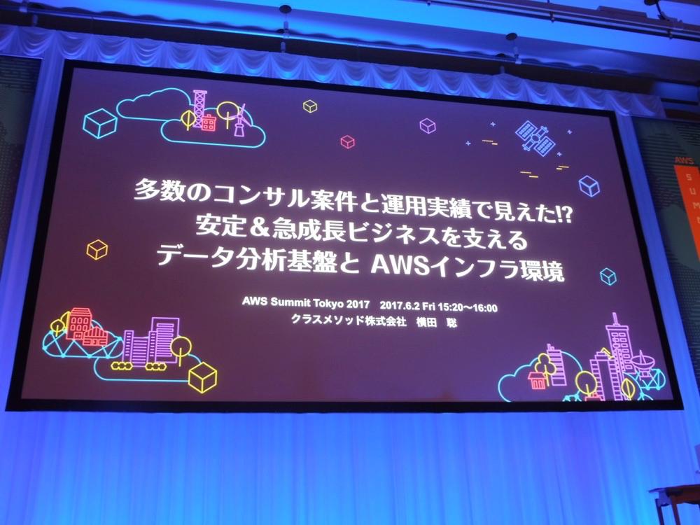 cm-session-on-aws-summit-tokyo-2017_03