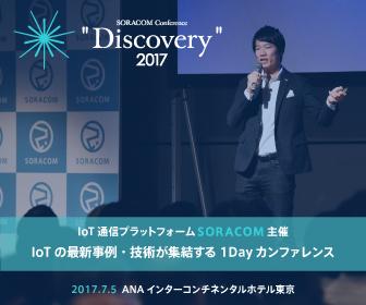 SORACOM discovery 2017