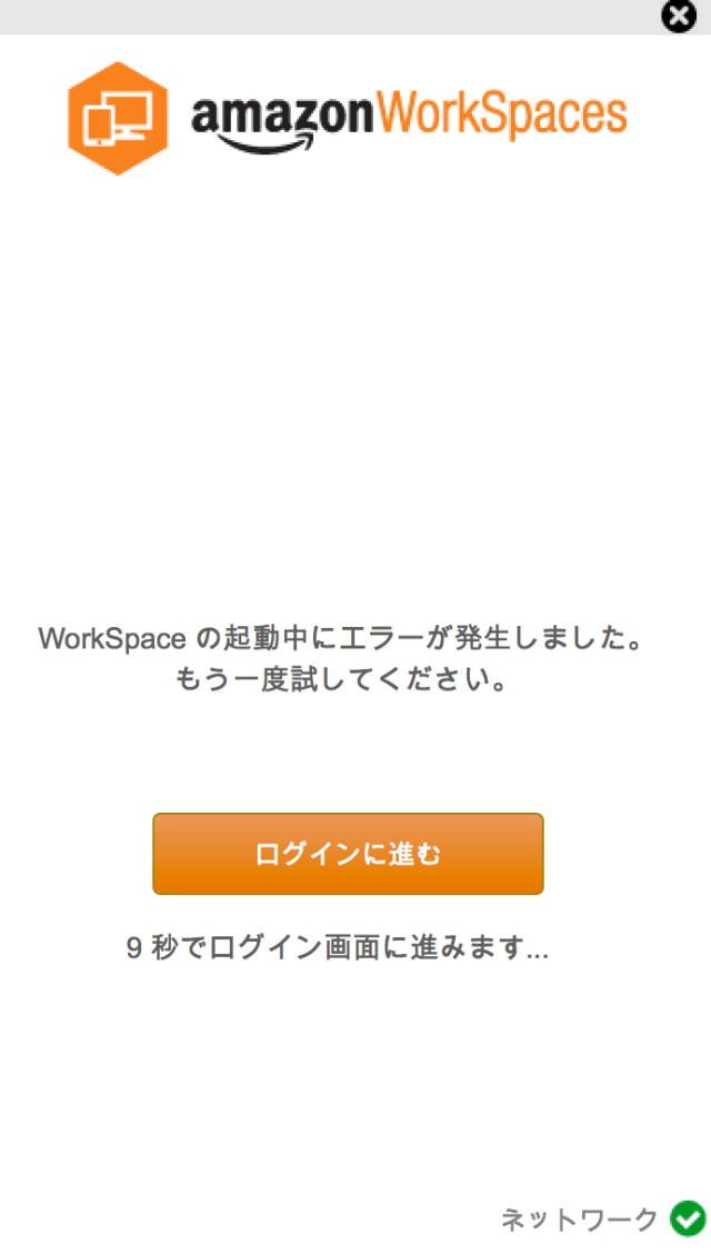 20170619-workspaces-devaice-auth-3