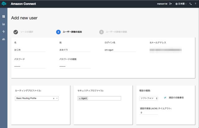 Amazon_Connect_-_ユーザー管理_2017-06-28_10-23-41