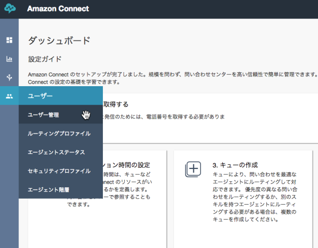 Cursor_と_Amazon_Connect_-_Amazon_Connect_ホーム