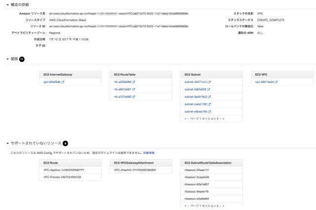 AWS_Config_Console 3