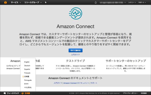Amazon_Connect_2017-06-28_09-32-44-2