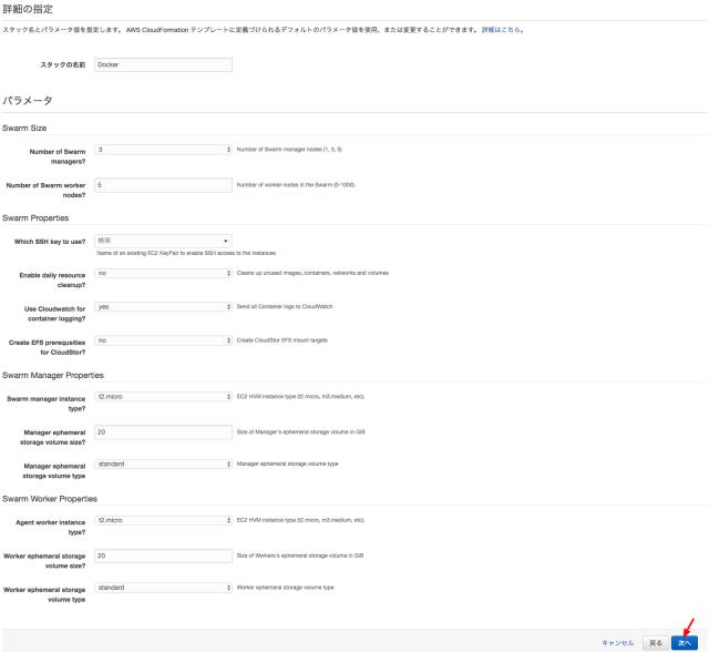 Docker for AWS Setup3