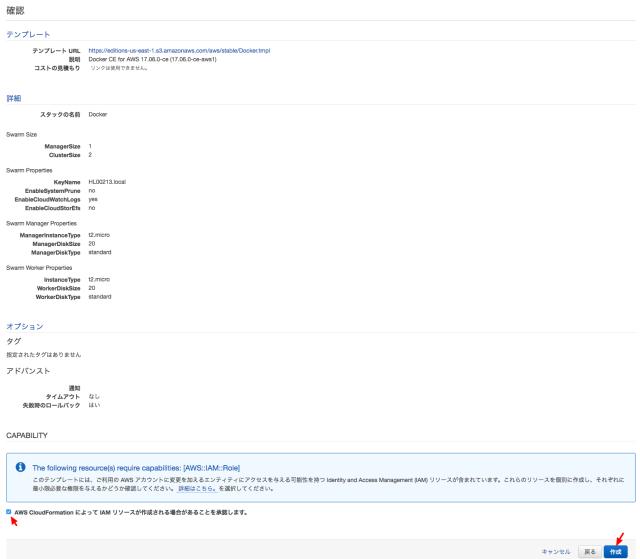 Docker for AWS Setup5