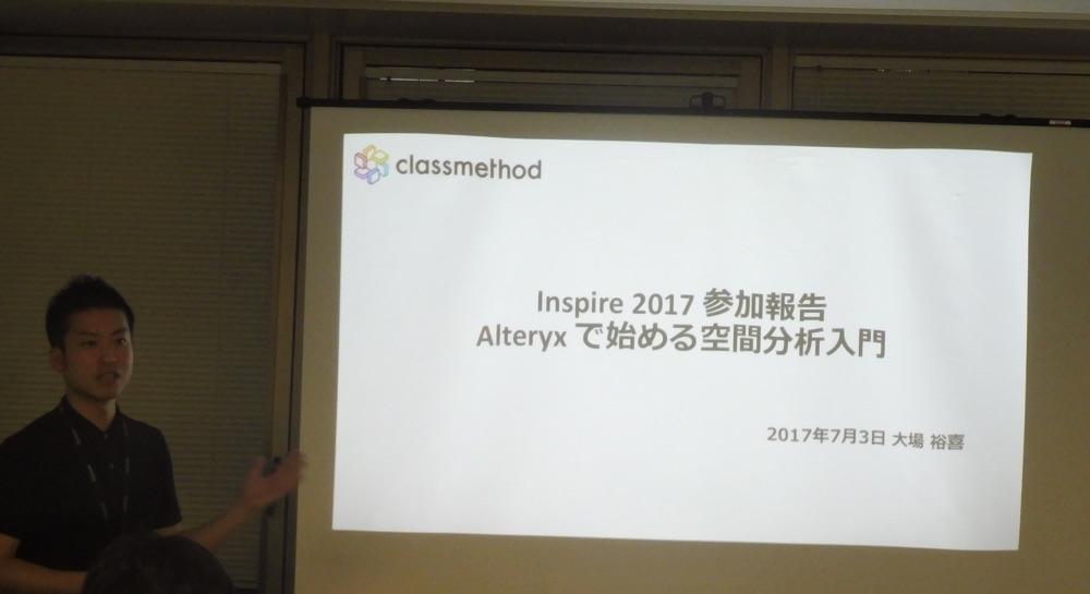 alteryx-user-group-in-tokyo-2nd_05