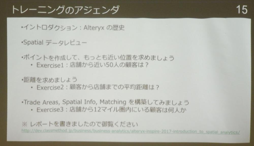 alteryx-user-group-in-tokyo-2nd_06