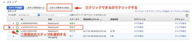 cancel-emr-step_2