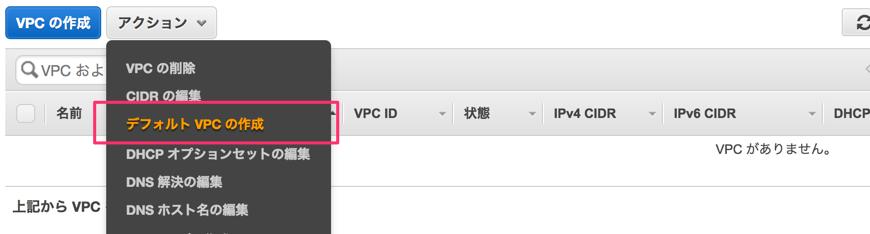 create-defaultvpc03