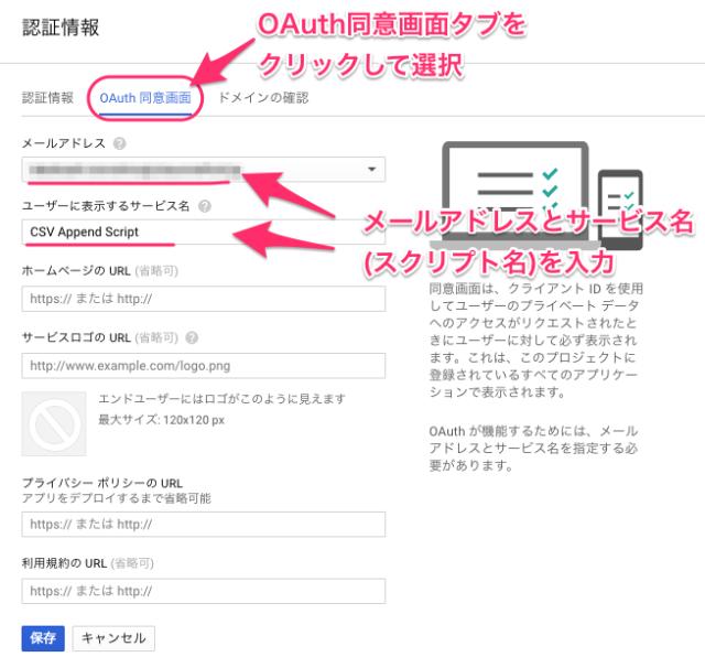 gss-04-oauth-settings1
