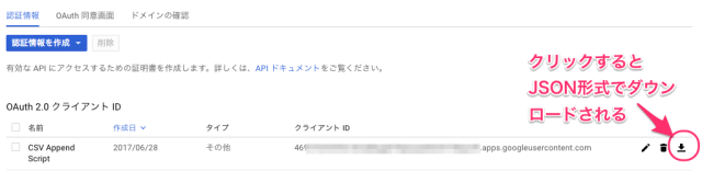 gss-07-download-client-secret1