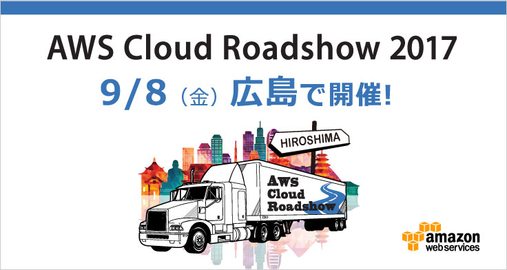 AWS Cloud Roadshow 2017 広島