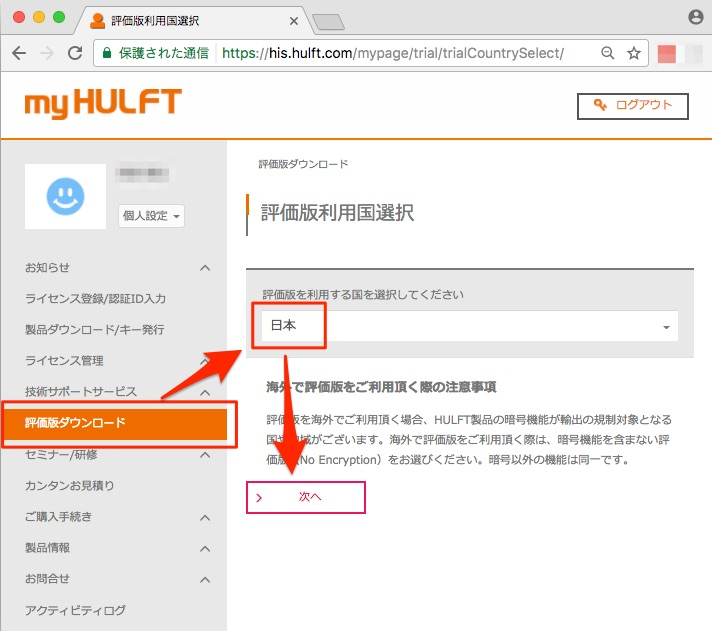 hulft-download-evaluation-version-01