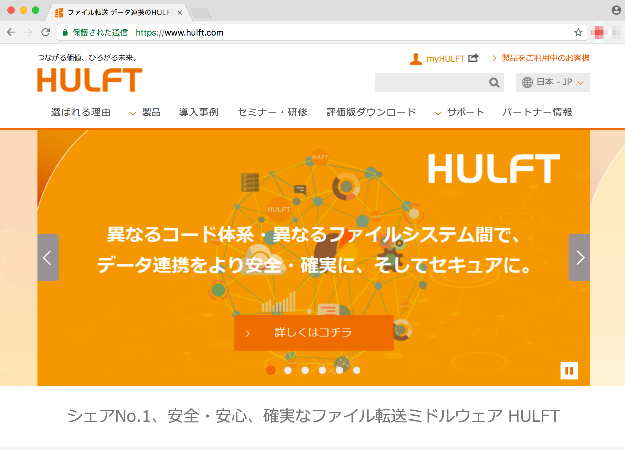hulft_00