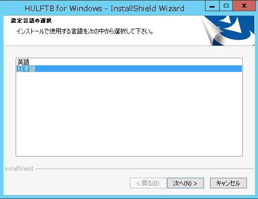 install-hulft8_01