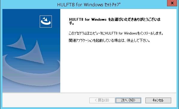 install-hulft8_02