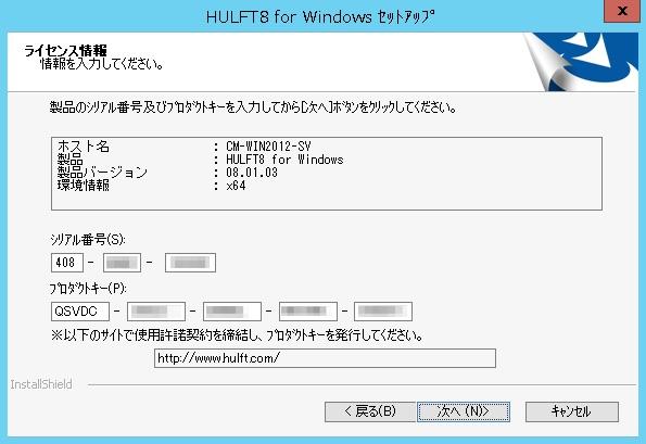 install-hulft8_03