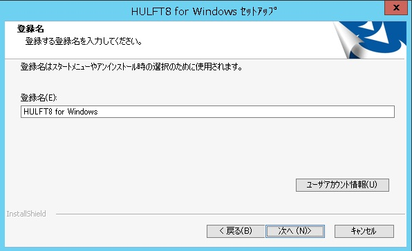 install-hulft8_07