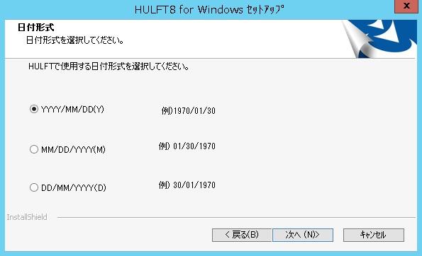 install-hulft8_09