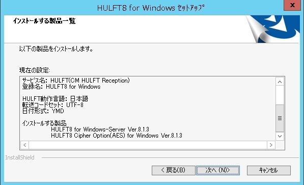 install-hulft8_11