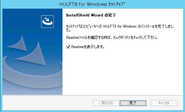 install-hulft8_12