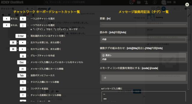 shortcut-keys-of-web-services_chatwork