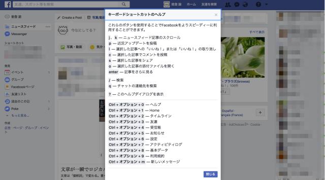 shortcut-keys-of-web-services_facebook