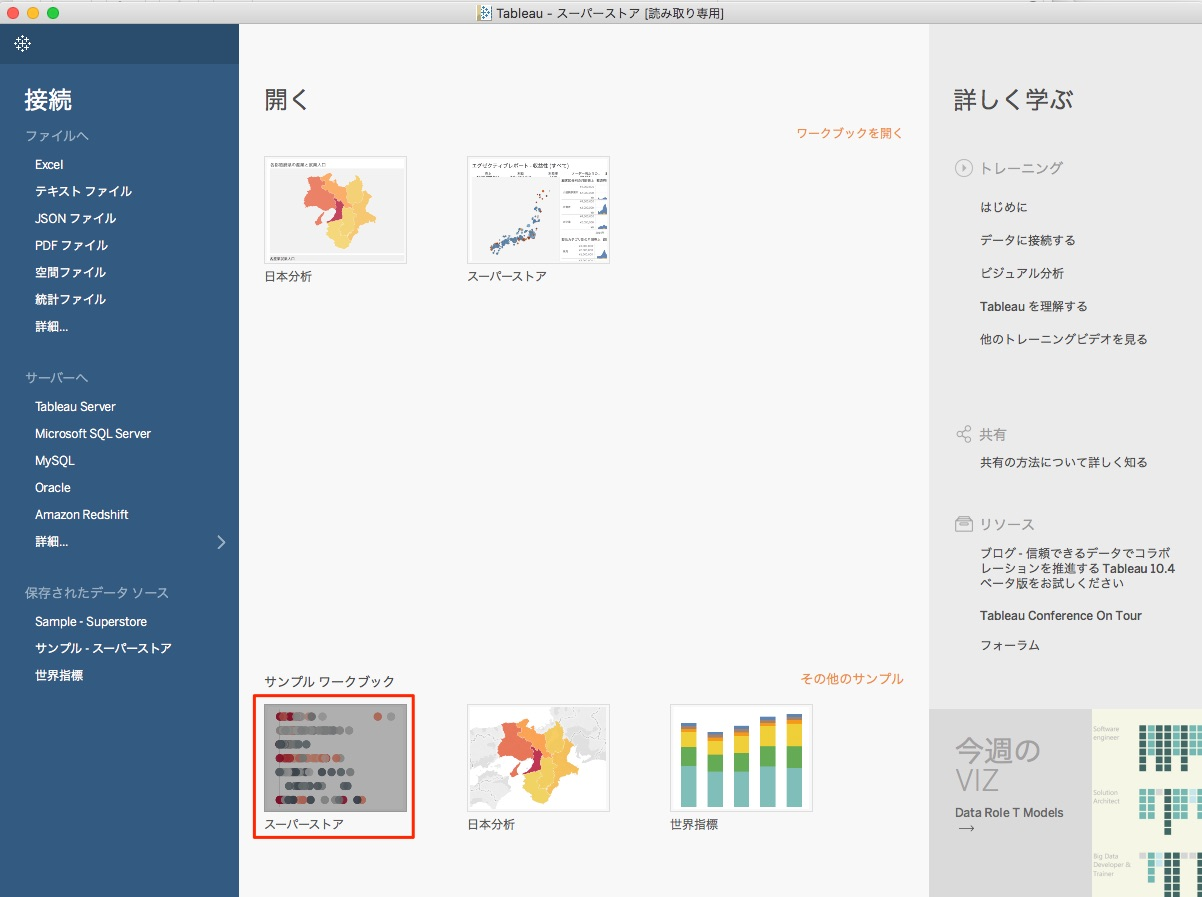 tableau104-new-features-dashboard-space-setting_01