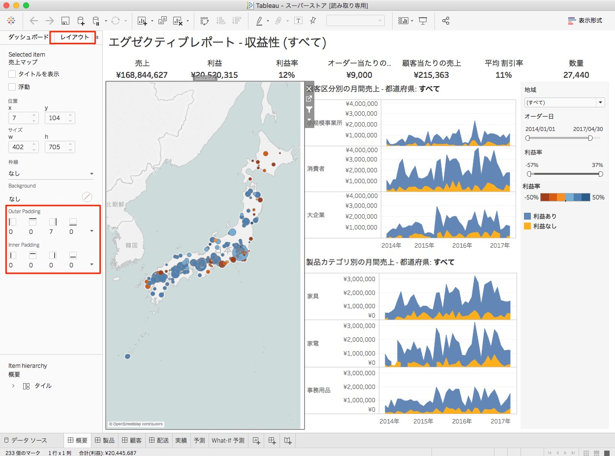 tableau104-new-features-dashboard-space-setting_02