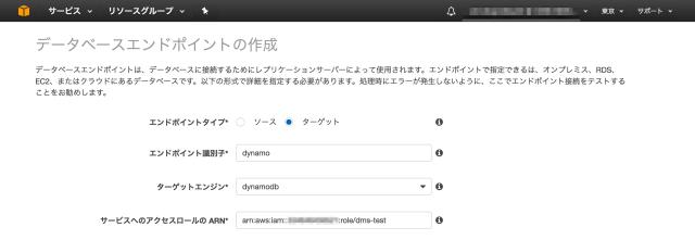 mongo-to-dynamo-002