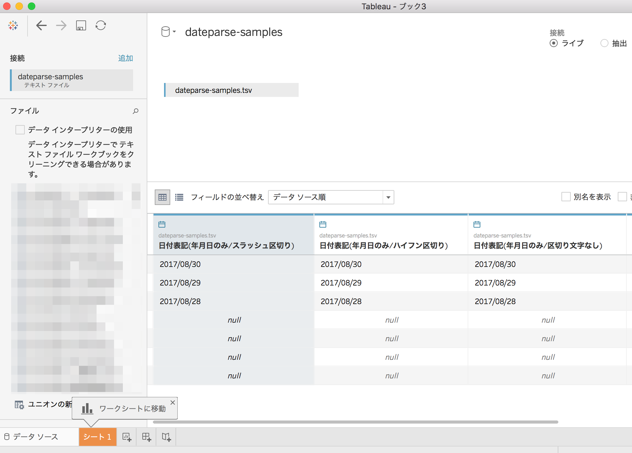 tableau102-new-features-auto-dateparse_01