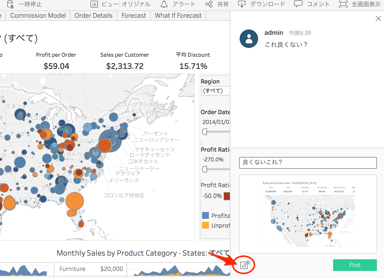 tableau104-new-features-comment-renewal_03