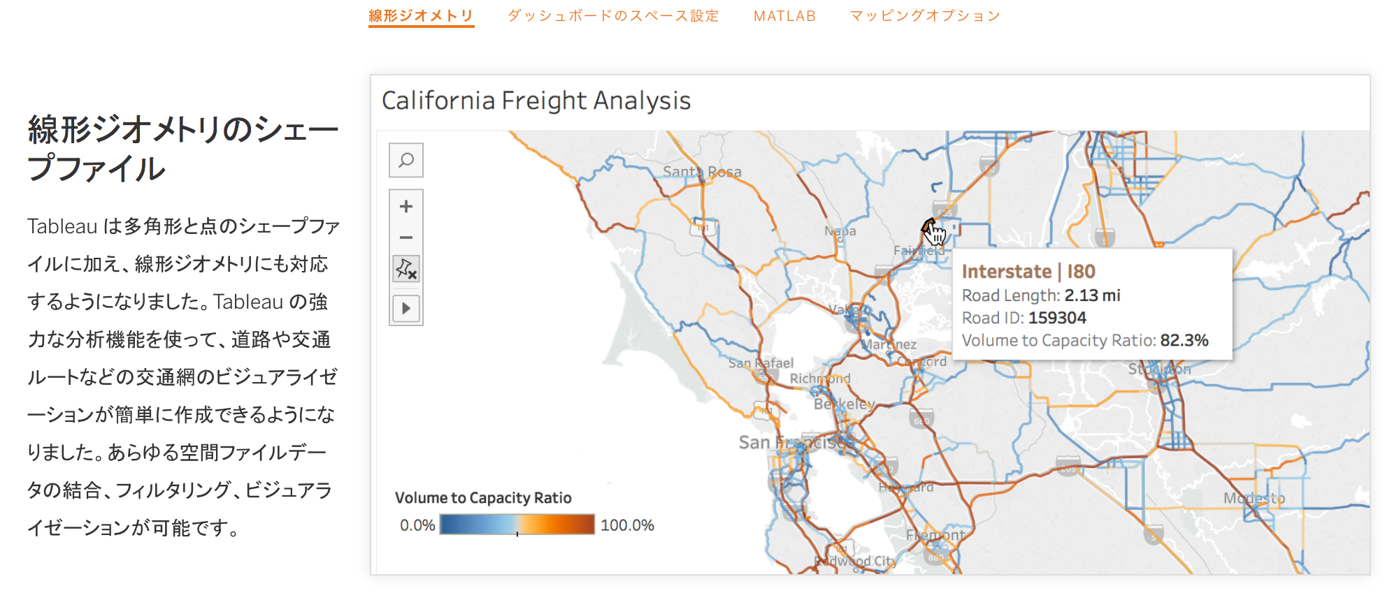 tableau104-new-features-linear-geometory-shapefile_00