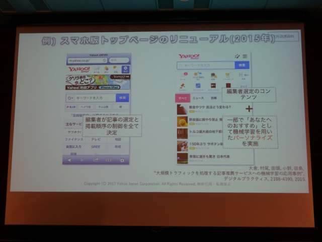 tech-play-conf-2017-large-scale-web-services-008