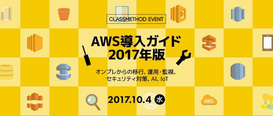 171004_AWS導入ガイド2017