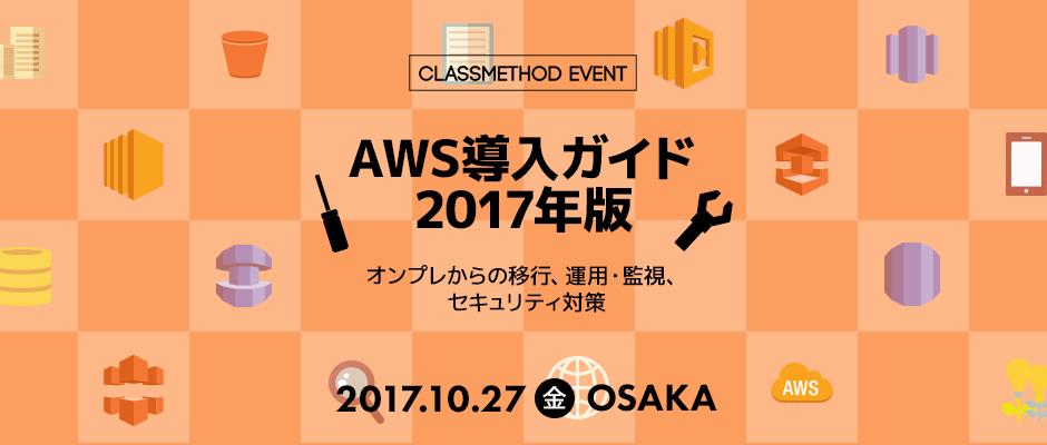 171027_AWS導入ガイド大阪